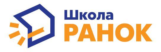 Лого Школа Ранок