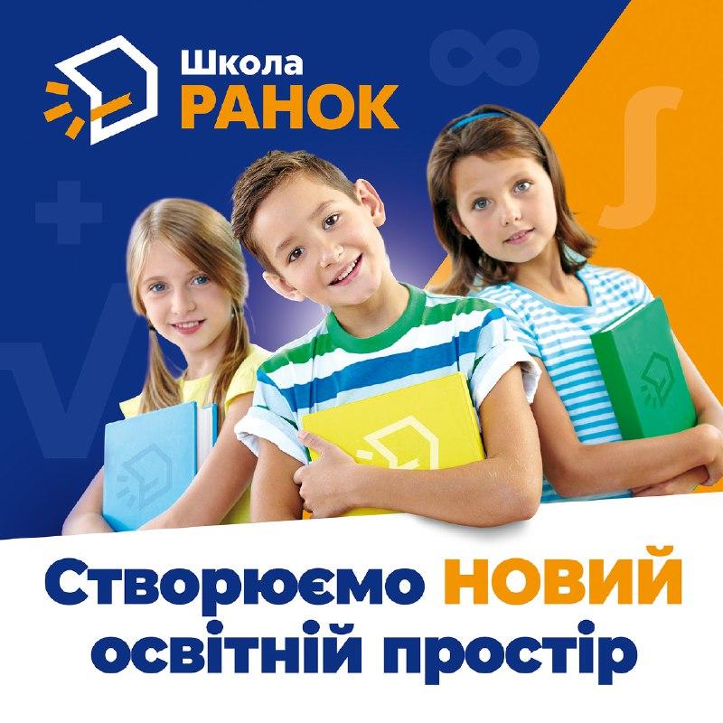 Школа Ранок