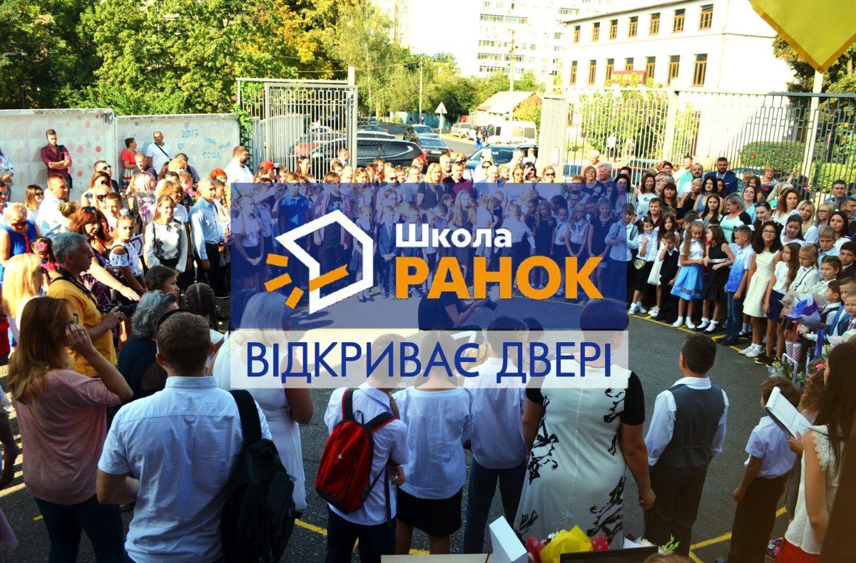 """НАРЕШТІ відбулося урочисте відкриття школи """"Ранок""""!"""