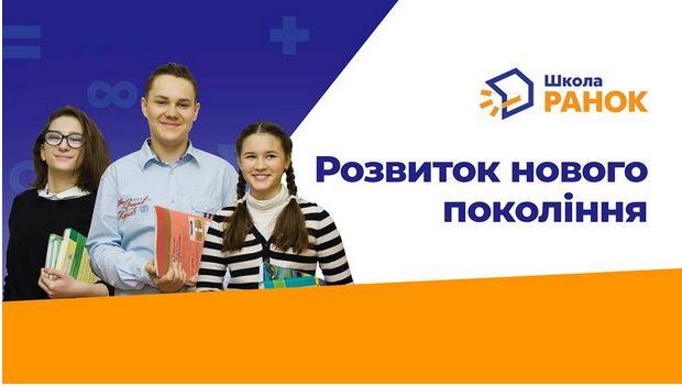 """Osvita.ua про особливі традиції школи """"Ранок"""""""