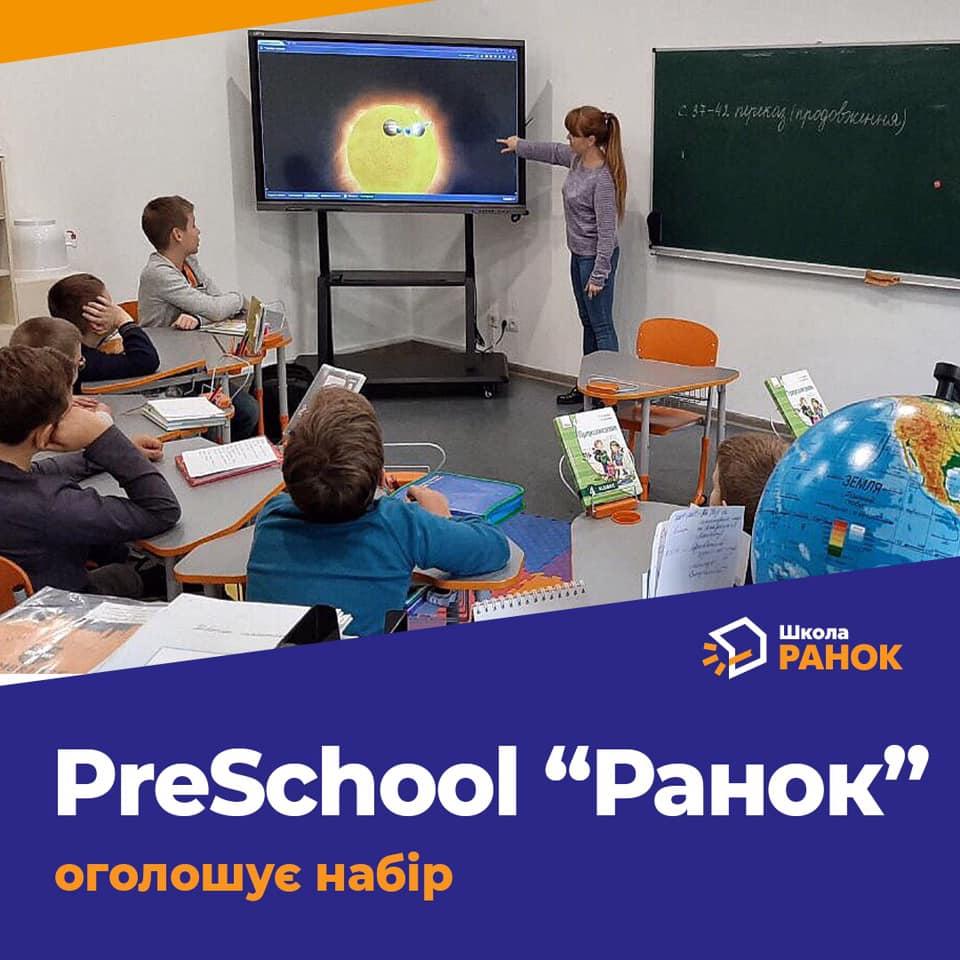 PreSchool «Ранок» оголошує набір