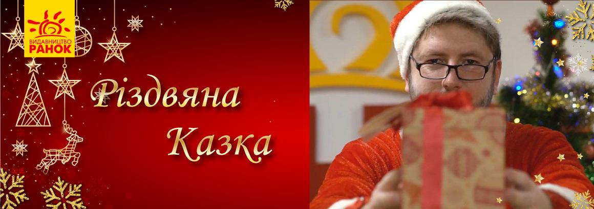 Різдвяна казка в кожну родину