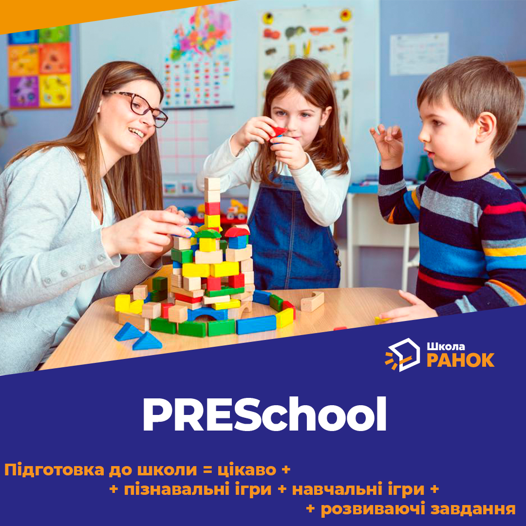 У школі «Ранок» відкрився новий набор до PreSchool