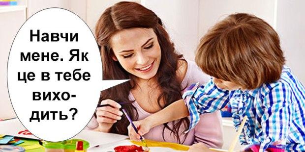 Фрази, які треба говорити дитині щодня