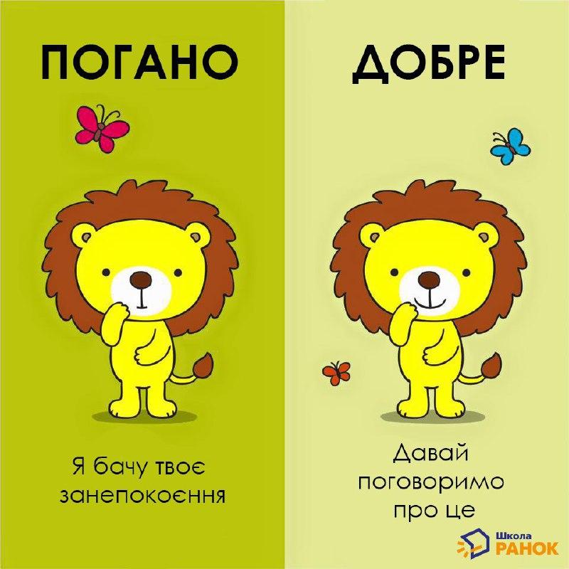 """""""Добре"""" чи """"погано"""" — як виховати усвідомлену дитину?"""