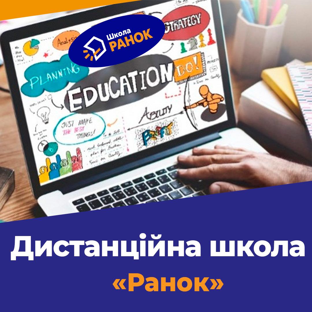 Школа «Ранок» оголошує набір на дистанційне навчання