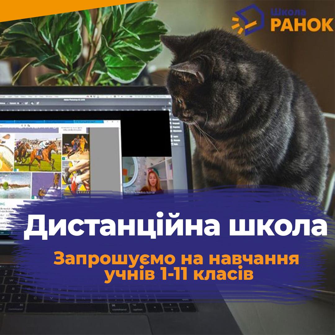 Школа «Ранок» відкриває нові двері – двері у світ онлайн освіти