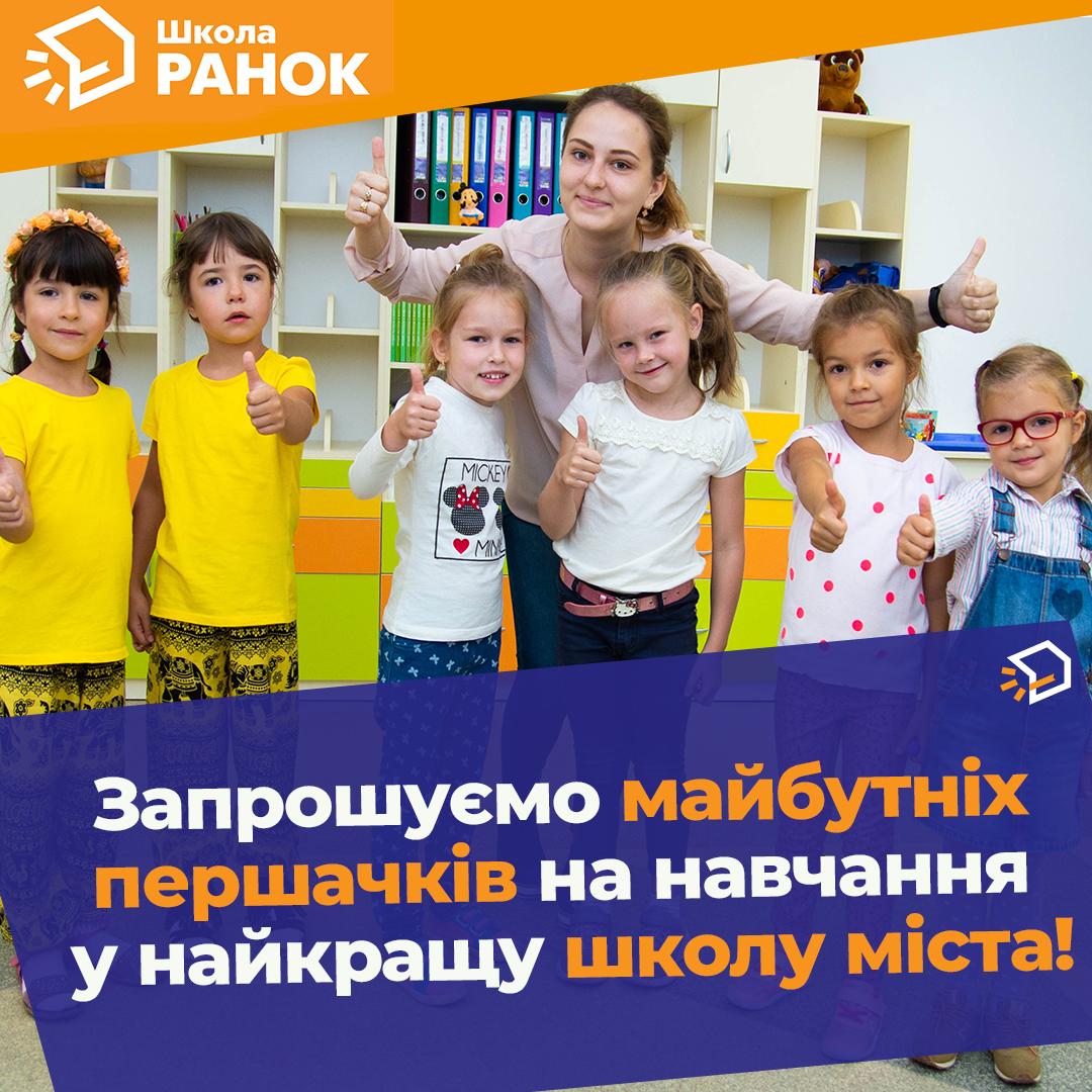 Запрошуємо першачків до школи «Ранок»