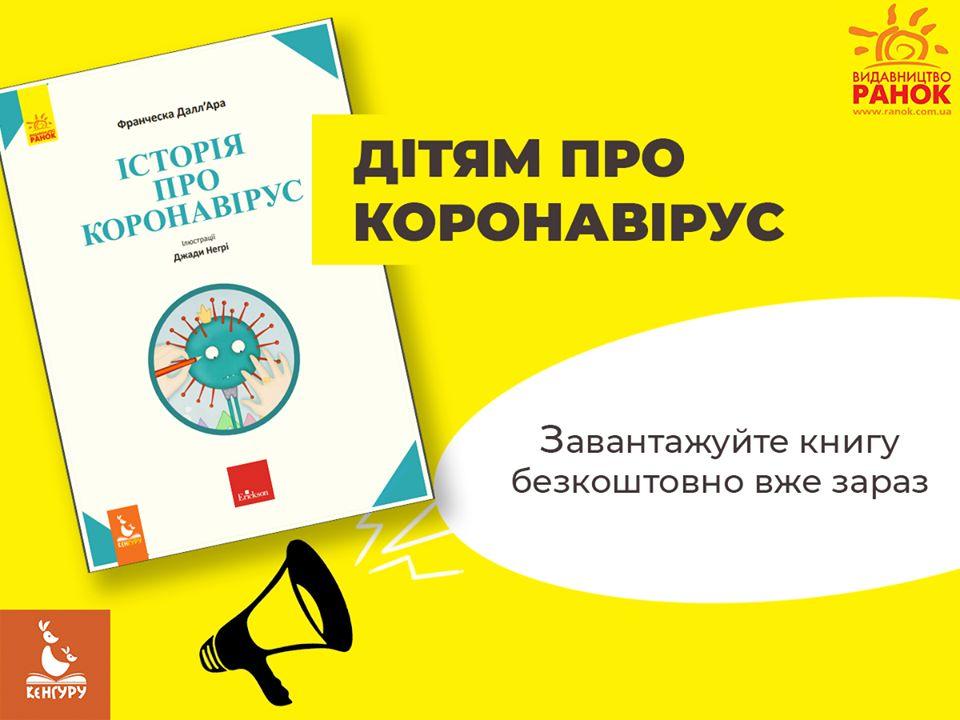 Перше дитяче видання про коронавірус – психологічна підтримка для українських малюків