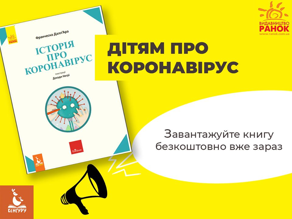 Безкоштовна дитяча книга про коронавірус