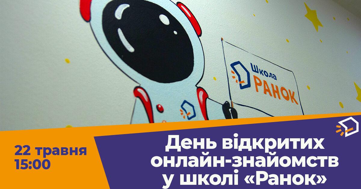День відкритих онлайн-знайомств у школі «Ранок»