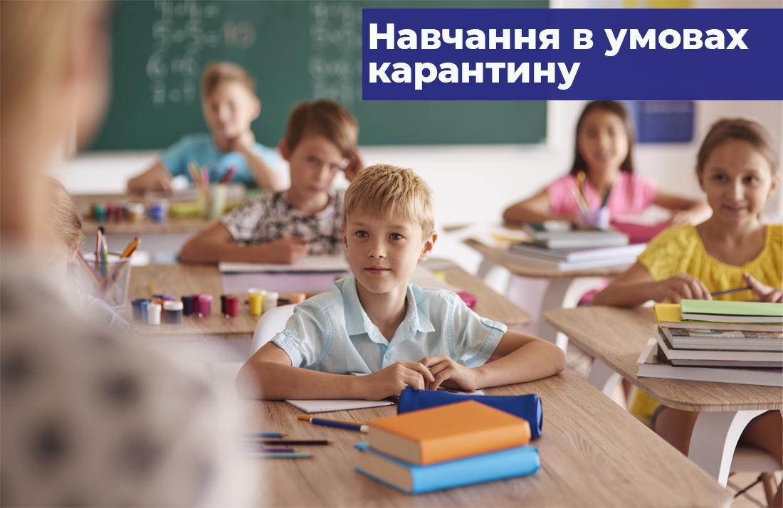 Навчання у школі Ранок в умовах можливого карантину