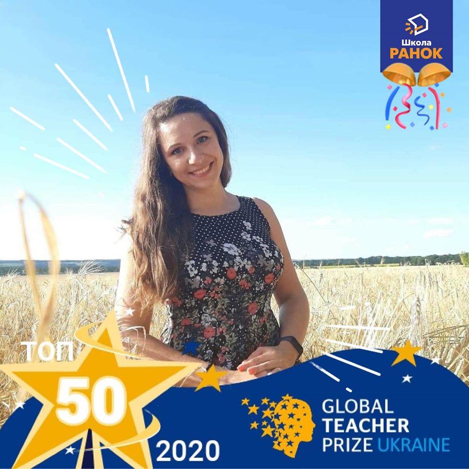 Вчителька школи Ранок увійшла в ТОР-50 Global Teacher Prize