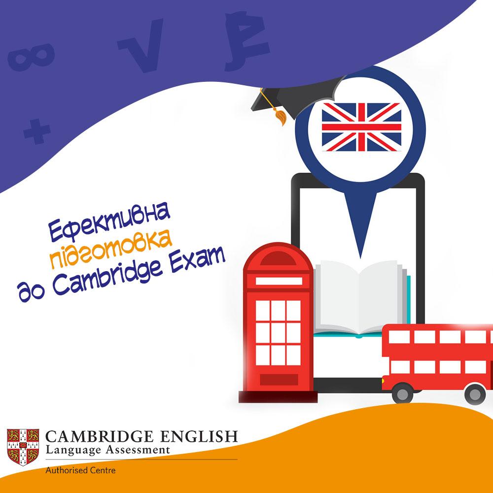 Ефективна підготовка до Cambridge Exam