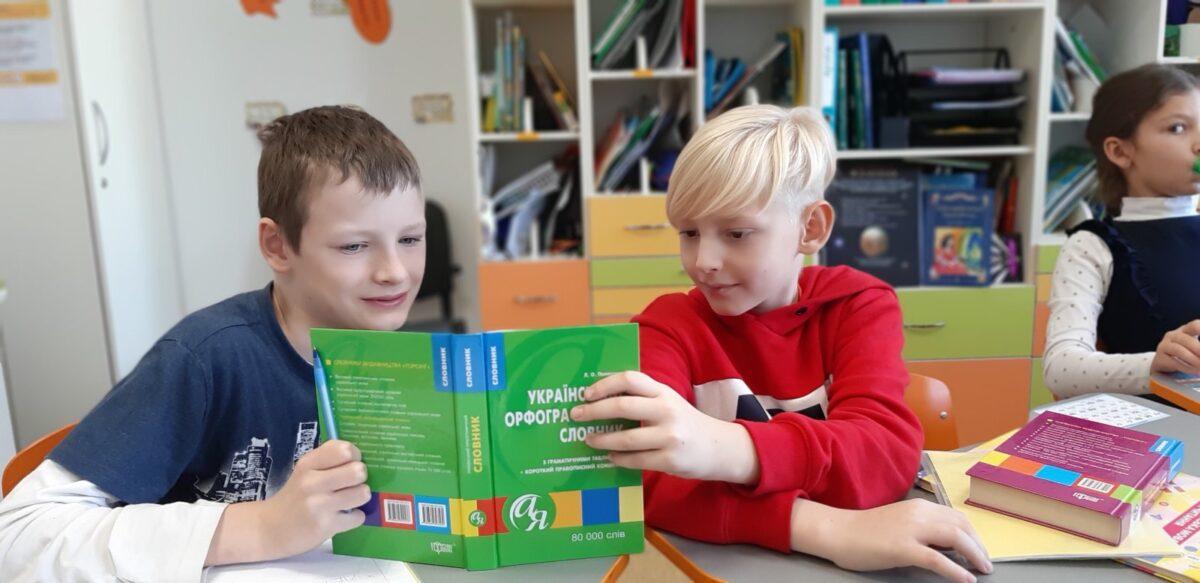Учні молодшої школи вивчали українські словники